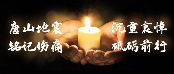 唐山地震祭奠烛光祈福