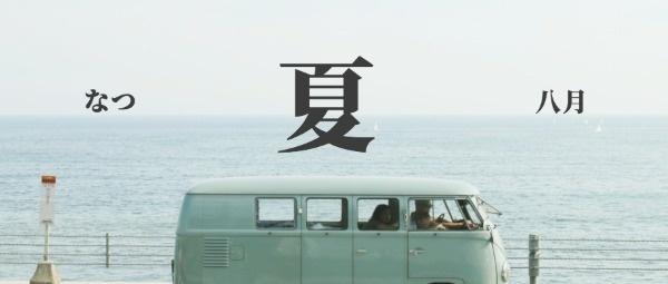 8月月签电影鸡汤图文