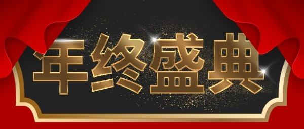 红色喜庆集团公司年会