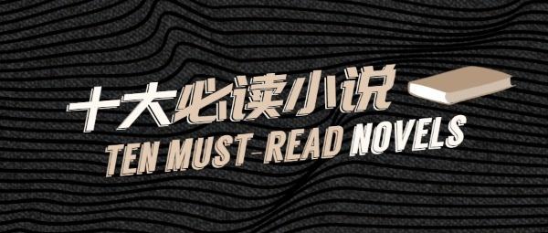优秀小说推荐介绍