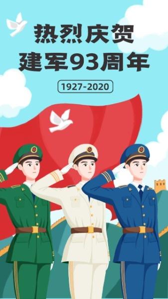 建军节军人敬礼插画