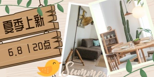 褐色摳圖家具夏季上新