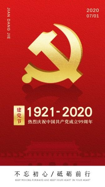 红色简约七一建党节