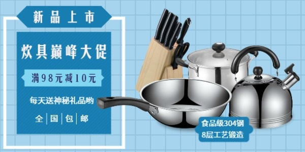 厨具刀具炒锅
