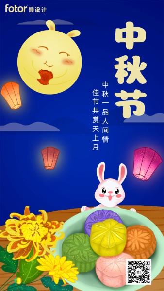 蓝色中秋节圆月金色月饼菊花孔明灯插画手绘手机海报模板