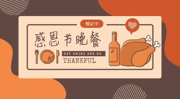 感恩节晚餐预订