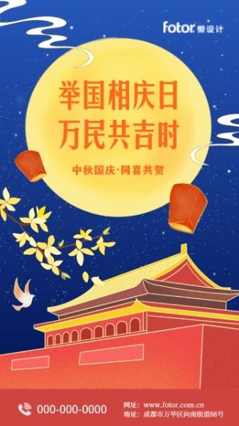 中秋国庆双节同庆祝福插画天安门