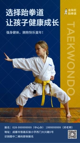 跆拳道培訓館