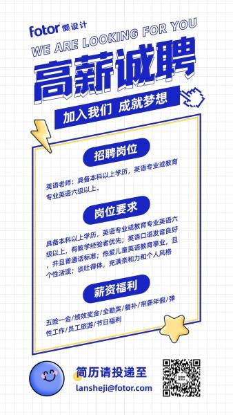 蓝色简约卡通可爱插画风教育培训招聘招人手机海报模板