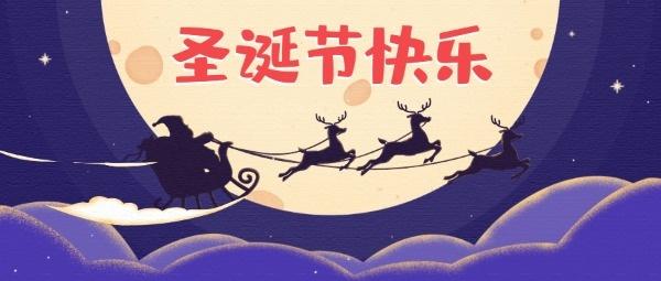 圣诞节平安夜圣诞老人雪橇