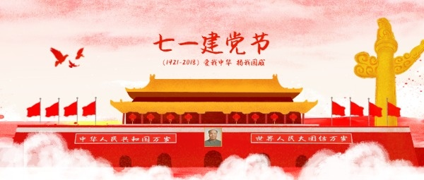 七一建党节国庆节