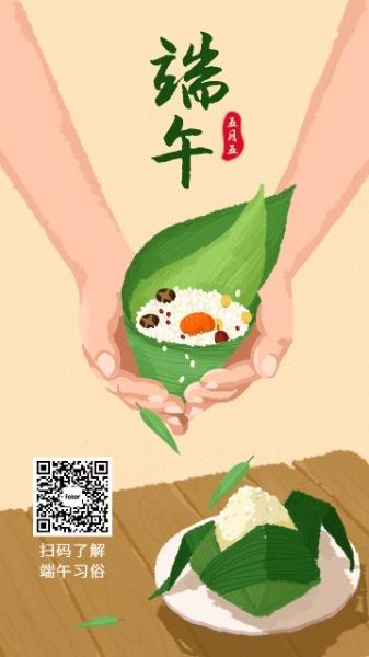 绿色手绘端午节包粽子