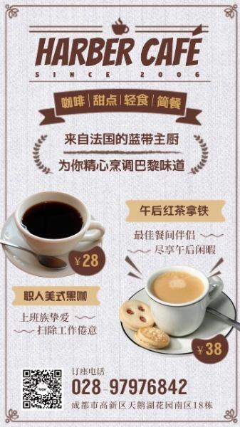 咖啡休闲餐厅