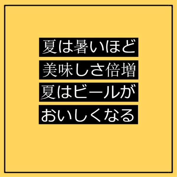 黄色夏日标语海报