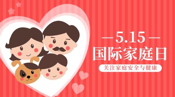 国际家庭日家人团圆爱心温情