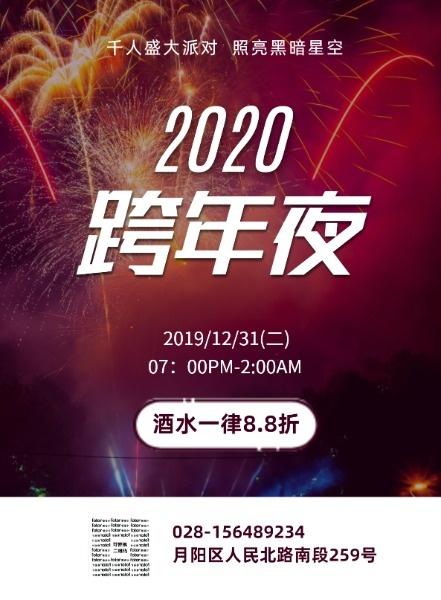 2020跨年夜狂欢