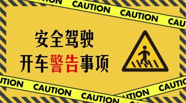 安全驾驶开车警告事项