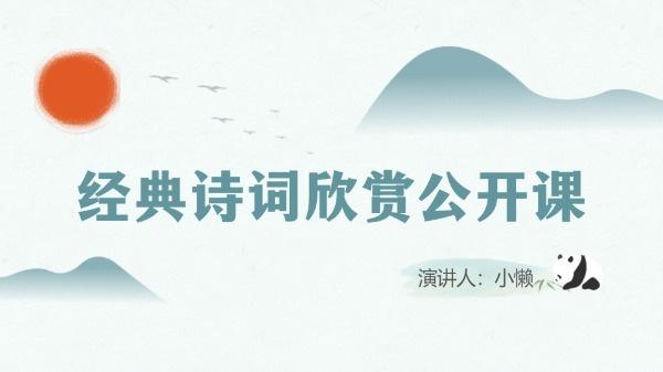 诗词国学传统文化复古国风创意课件演示文件