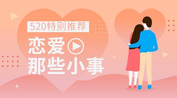 520恋爱日表白日