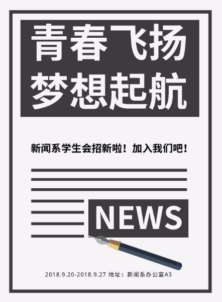 大学新闻系社团招新