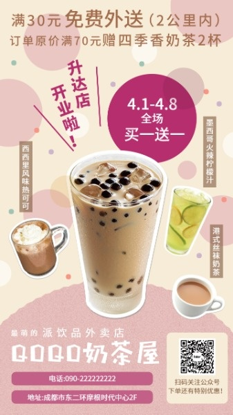 粉色可爱奶茶店促销活动