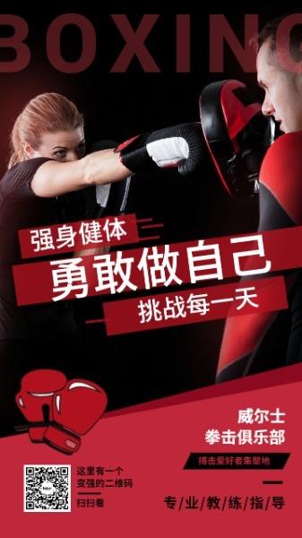红色图文拳击俱乐部