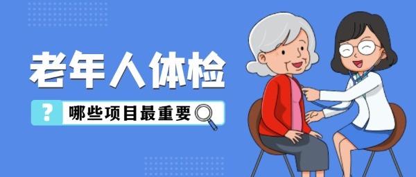 老年人体检看病健康蓝色卡通