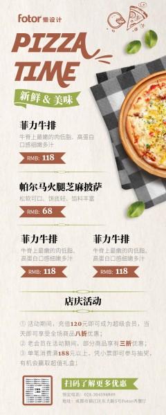 西餐披萨美食餐饮宣传推广图文米色长图海报模板