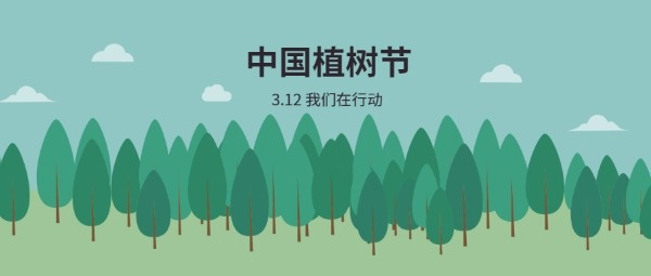保护环境植树节