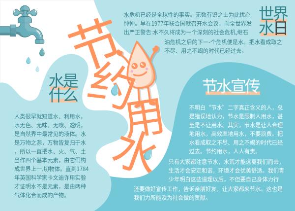 蓝色节约用水科普公益宣传插画手抄报模板