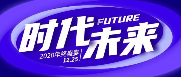 年会年终盛典紫色简约