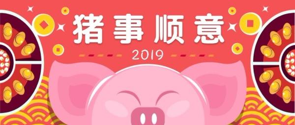 猪年诸事顺意