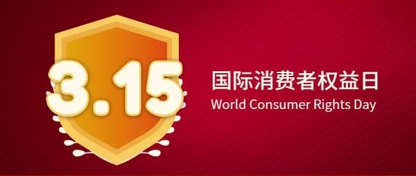 315国际消费者权权益日