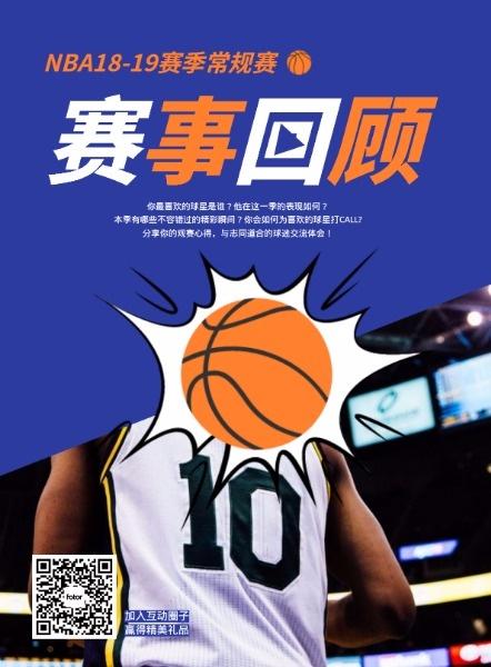 篮球赛事回顾