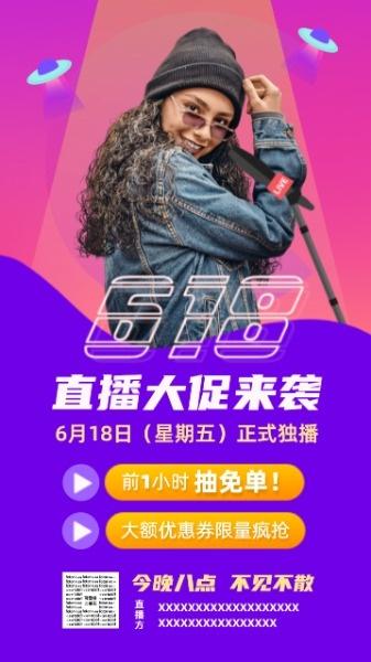 紫色电商618直播促销