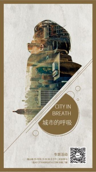 城市的呼吸公益
