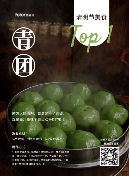 绿色清明节美食