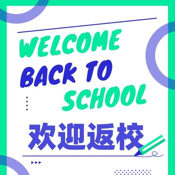 欢迎返校开学几何图形