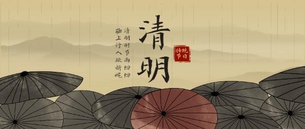 传统节日清明节水墨中国风