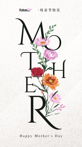母亲节文艺唯美花卉手机海报模板