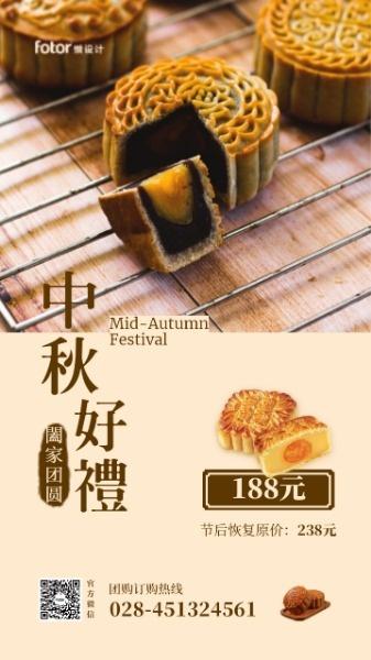 褐色中国风中秋节礼盒