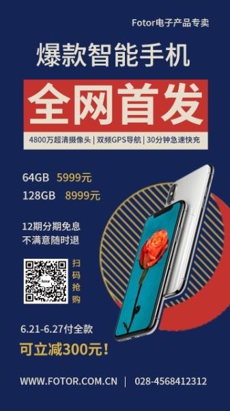 智能手机新品发售