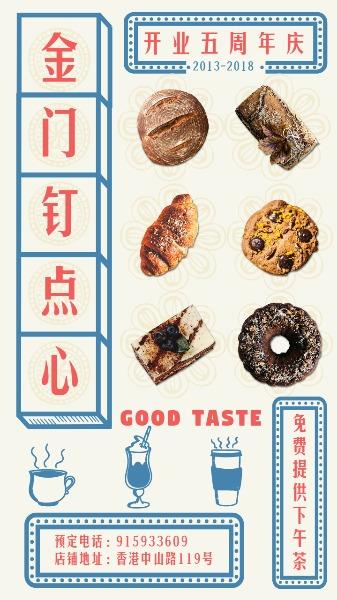 美食点心餐饮店铺周年庆促销