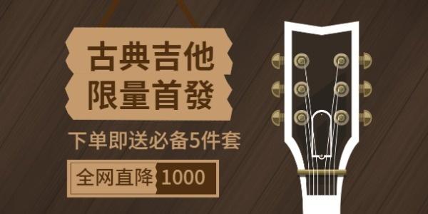 古典吉他褐色简约