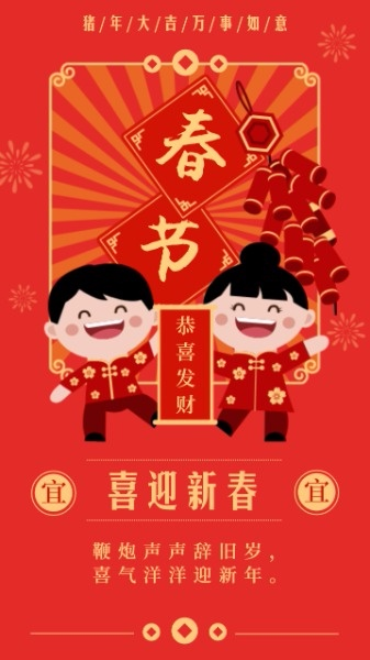 传统节日春节祝福