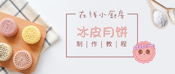 小清新八月十五中秋节