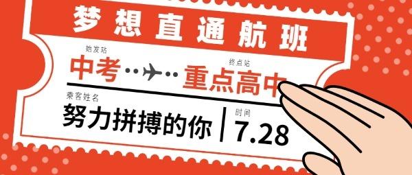 中考加油鼓励梦想车票