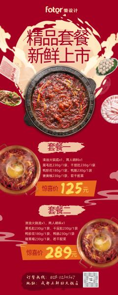 红色火锅餐饮美食促销优惠活动图文长图海报模板