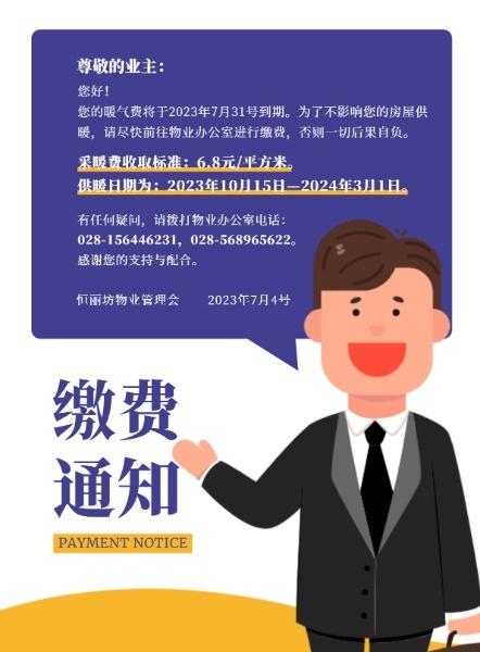 缴费通知公示公告物业海报