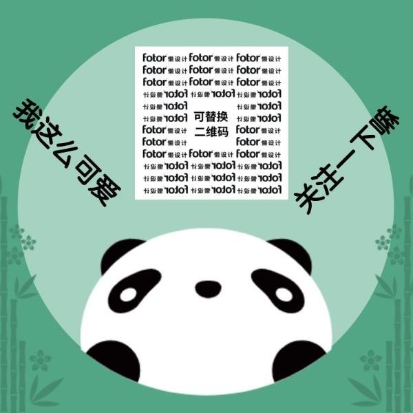 熊猫可爱动物竹子矢量